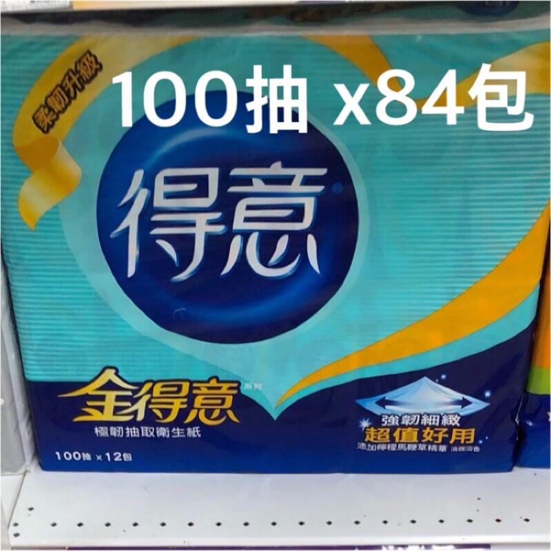 (100抽70包/ 84包) (可宅配到家貨到付款)金得意極韌連續抽取式花紋衛生紙