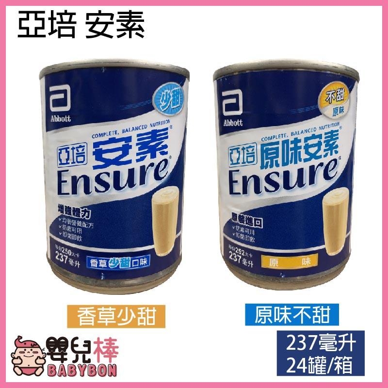 ENSURE 亞培安素 237ml 一箱24罐 效期2022/10/01 原味不甜 香草少甜 原味安素 安素香草