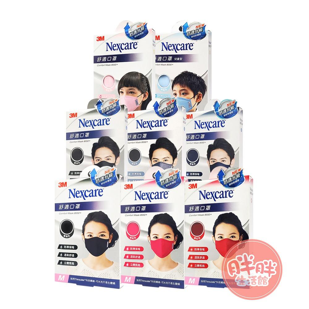 3M Nexcare 舒適口罩 8850+  兒童 成人 口罩 保暖口罩 布面 可調鼻樑 台灣製 【胖胖生活館】