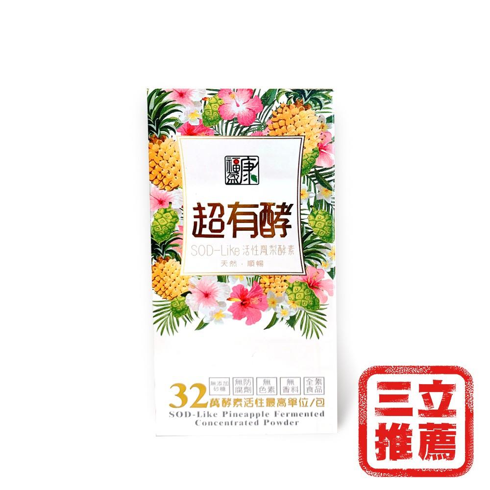 【福盈康】 超有酵SOD-Like活性鳳梨酵素-電電購