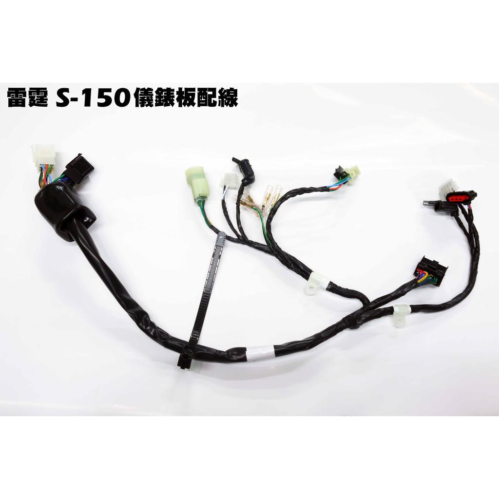 雷霆S 150-儀錶板配線(五期)【正原廠零件、NOODOE零件、光陽品牌、大燈、SR30JD、SR30JC】