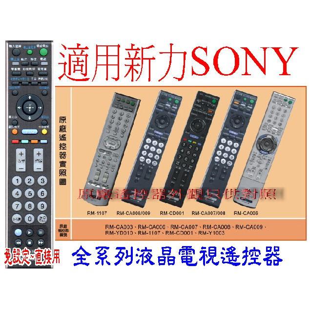 全新新力SONY全新液晶電視遙控器適用RM-CD001CD004 CA006 RM-CD009 RM-CD005