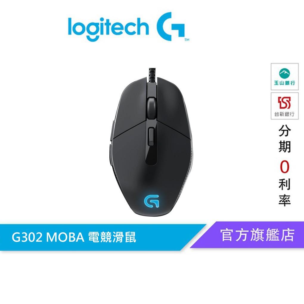 Logitech 羅技 G302 MOBA 電競滑鼠