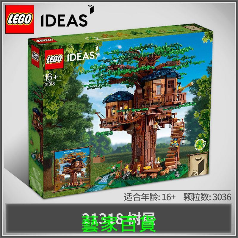 藝家 正品保證樂高 LEGO/積木 ideas系列 21318樹屋益智拼裝玩具禮物