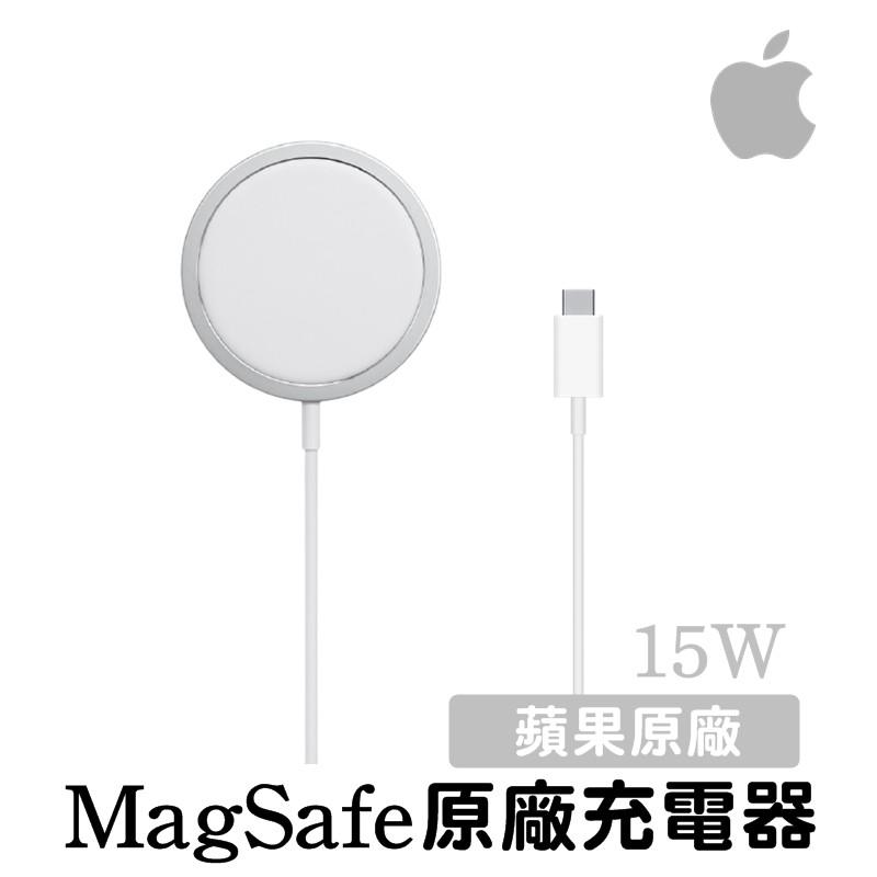 Apple 蘋果原廠 台灣公司貨 Magsafe 充電器 iPhone 12 Pro Max 15W 無線充電 磁力吸附