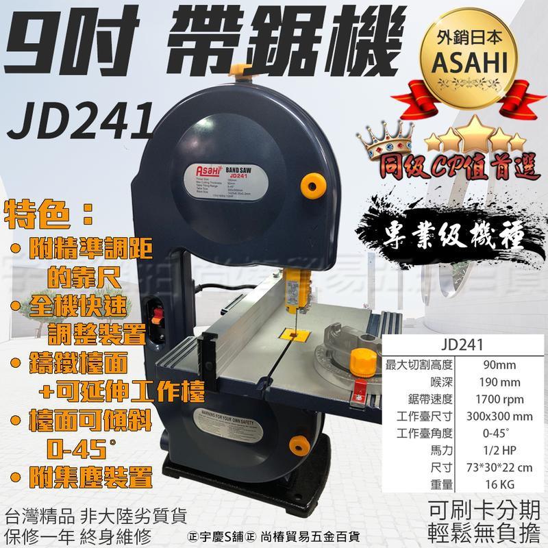 ㊣宇慶S鋪㊣3期0利率|JD241|日本ASAHI 桌上型木工帶鋸機 線鋸機 圓鋸機大馬力1/2HP 非BS2300