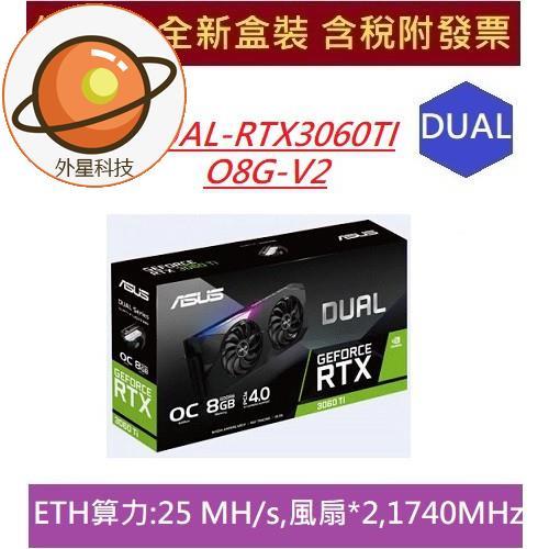 【外星優選】免運 全新現貨 含發票 代理商盒裝 華碩 DUAL-RTX3060TI-O8G-V2 RTX3060TI 超