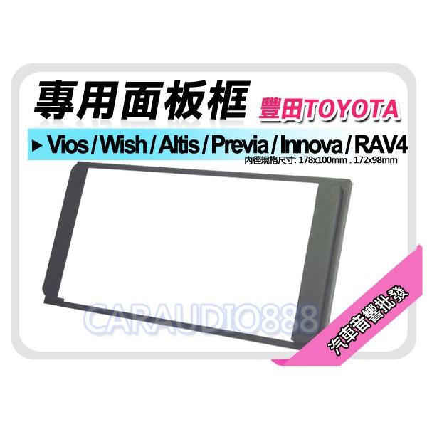 汽車音響批發★TOYOTA豐田 Vios/Wish/Altis/RAV4 音響面板框  TA-2465T