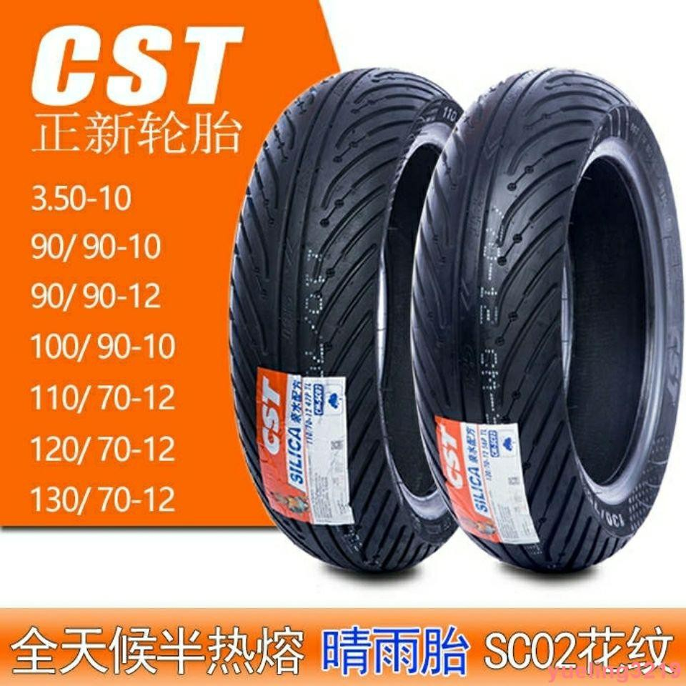 輪胎正新半熱熔輪胎90/100/90-10 110/120/130/70-12踏板車防滑真空胎魔術道具家