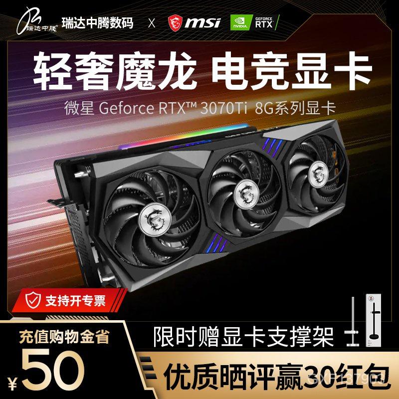 【現貨秒發】MSI微星RTX3070/Ti萬圖師魔龍超龍8G台式機3060電腦獨立遊戲顯卡 RaCj