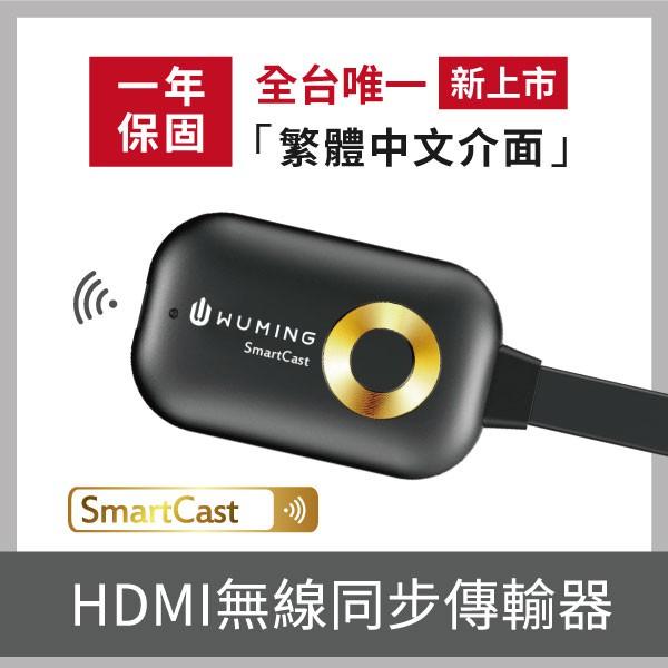 24H出貨 一年保固! SmartCast HDMI 無線同步 電視棒 蘋果 AnyCast 『無名』 Q10102