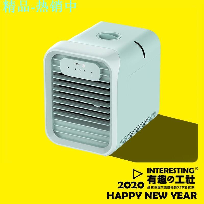 fagor法格半導體空調扇 移動式微型冷氣機 迷你噴霧水冷扇 制冷小空調 家用迷你空調 微型桌面小型風扇【有趣工社】