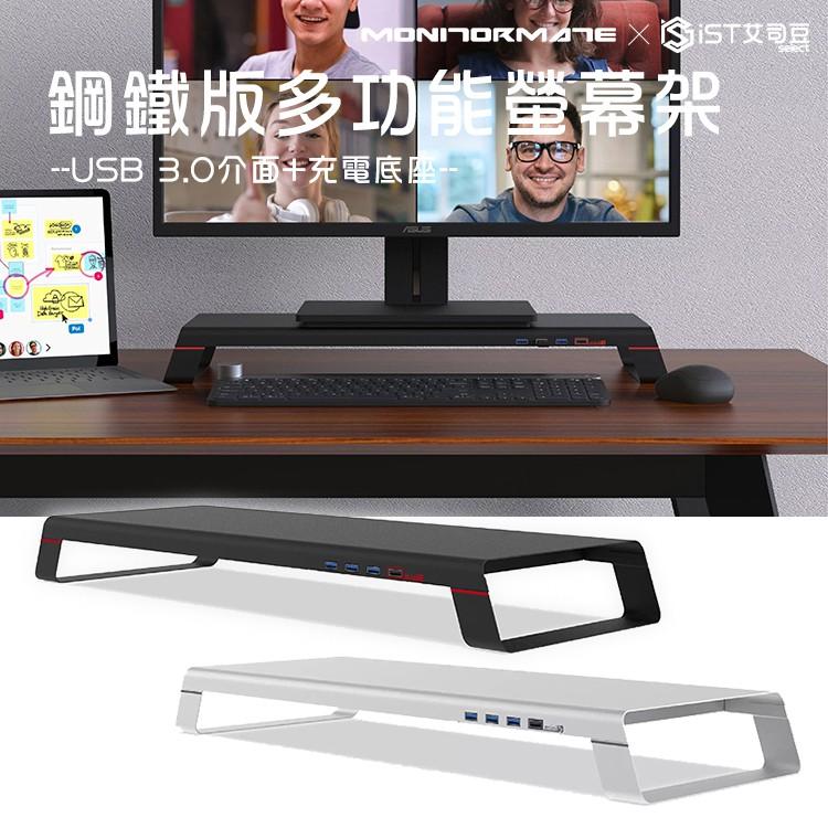 折價券【MONITORMATE】miniS 鋼鐵版多功能螢幕架 USB 3.0介面+充電底座 typec擴充