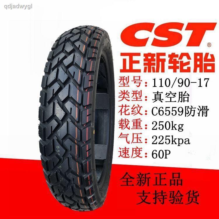 正新輪胎160/150/140/130/120/110/100/90/80/70/60-17/16真空胎
