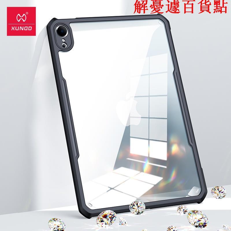 [免運]XUNDD 訊迪 耐衝擊平板保護套 雙料背蓋 iPad Mini 6 8.3 2021 超薄透明 PCTPU解憂