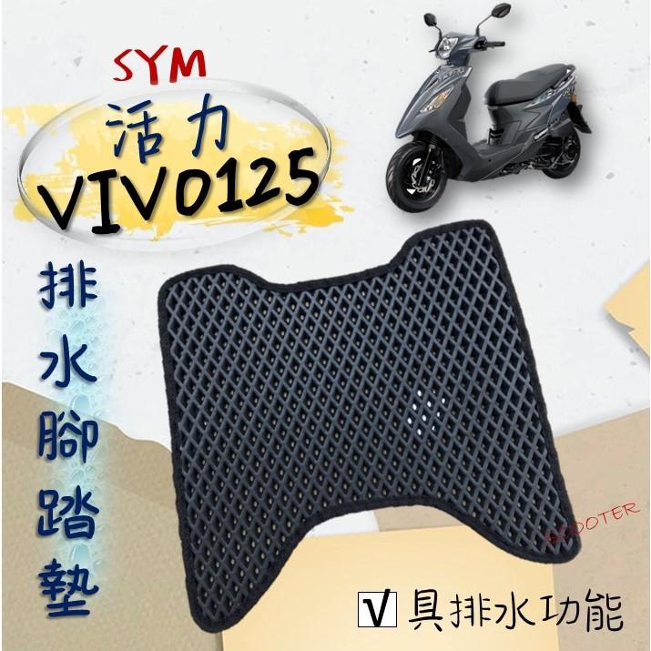 SYM 活力Vivo 125 排水腳踏墊 免鑽孔 鬆餅墊 腳踏墊 排水 蜂巢腳踏 三陽 VIVO125