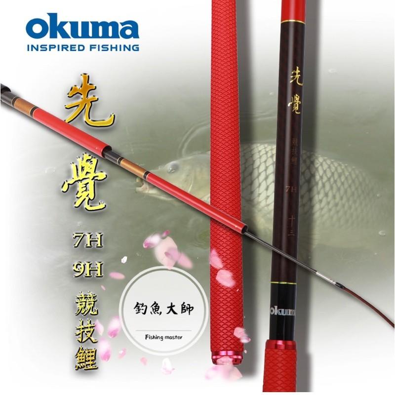 【釣魚大師 Fm】Okuma寶熊💥 先覺 競技鯉 - 池釣竿 7H 9H 戰鬥竿 手竿