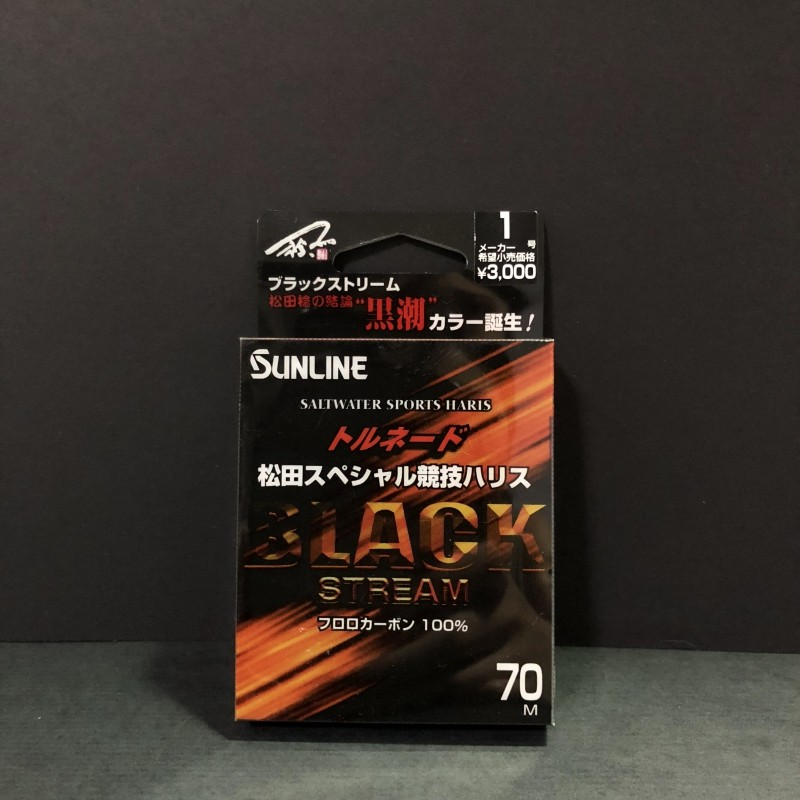 SUNLINE  松田 BLACK 黑潮 70M(碳纖維線)