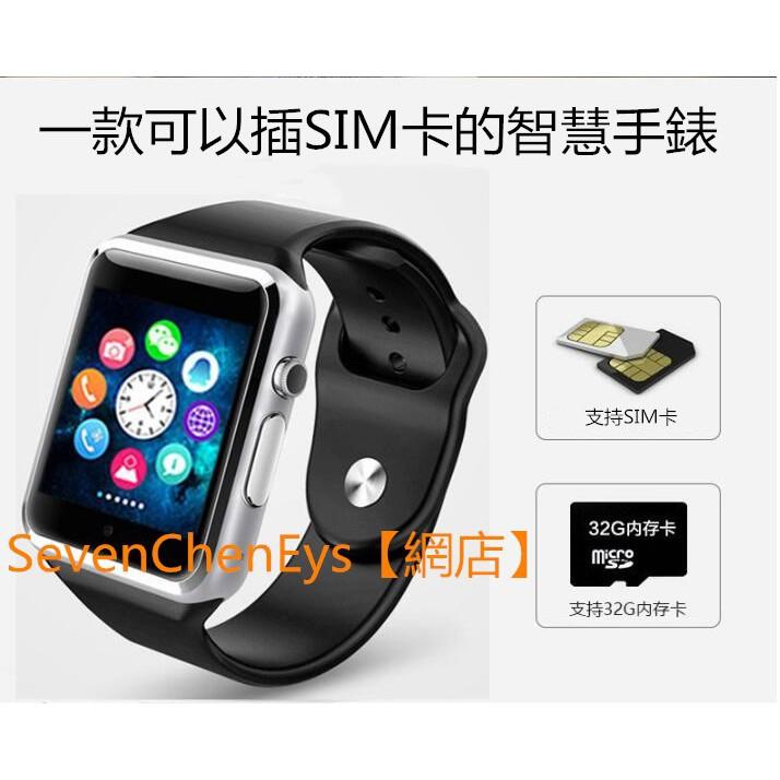 Line通話智慧手錶 智慧手環 運動腕錶(NCC認證)iPhone 智慧腕錶A1 可插卡/拍照/藍芽通話/聽音樂