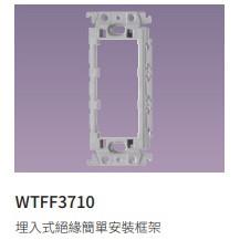 松工埋入絕緣安裝框 WTFF3710