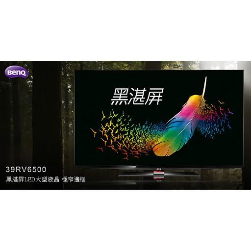 BENQ 明基 39RV6500 39吋 FHD液晶電視 液晶顯示器 黑湛屏 LED 極窄邊框 螢幕 液晶 薄型 非電競