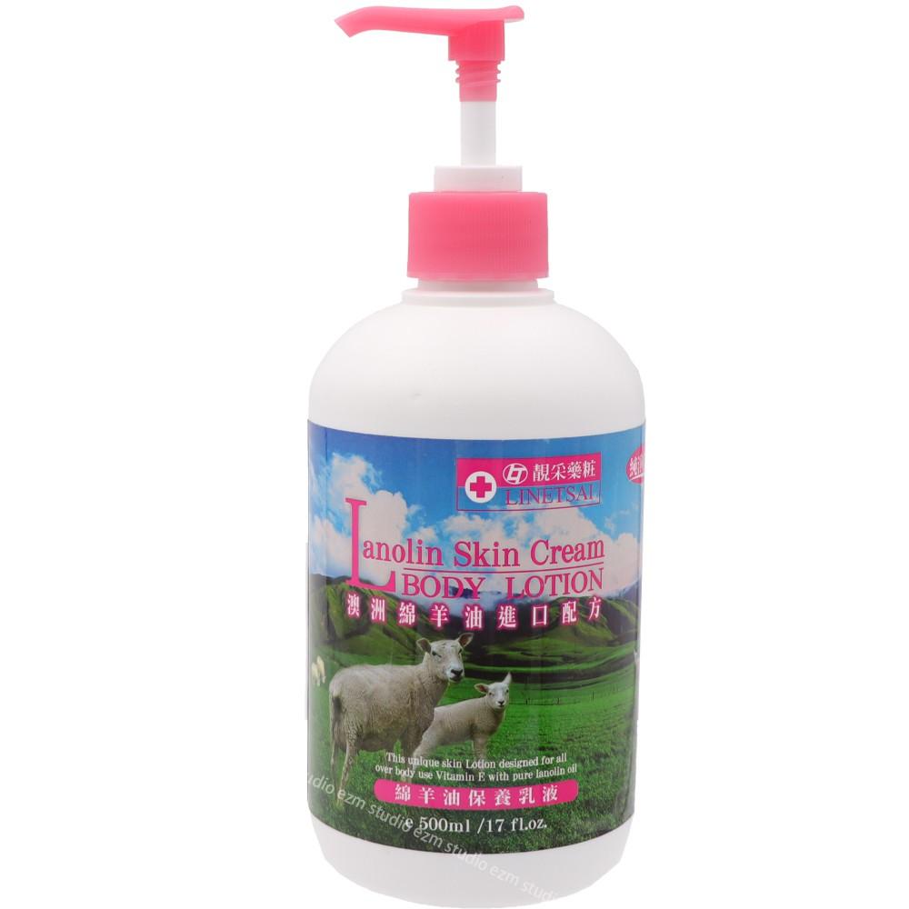 Lanolin Skin Cream BODY LOTION 純淨自然澳洲綿羊油進口配方 綿羊油保養乳液 500ml