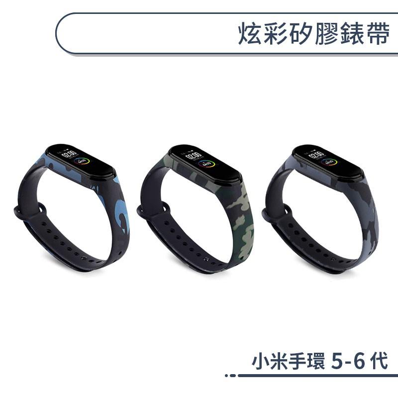 小米手環5/6代 炫彩矽膠錶帶 替換錶帶 小米手環錶帶 腕帶