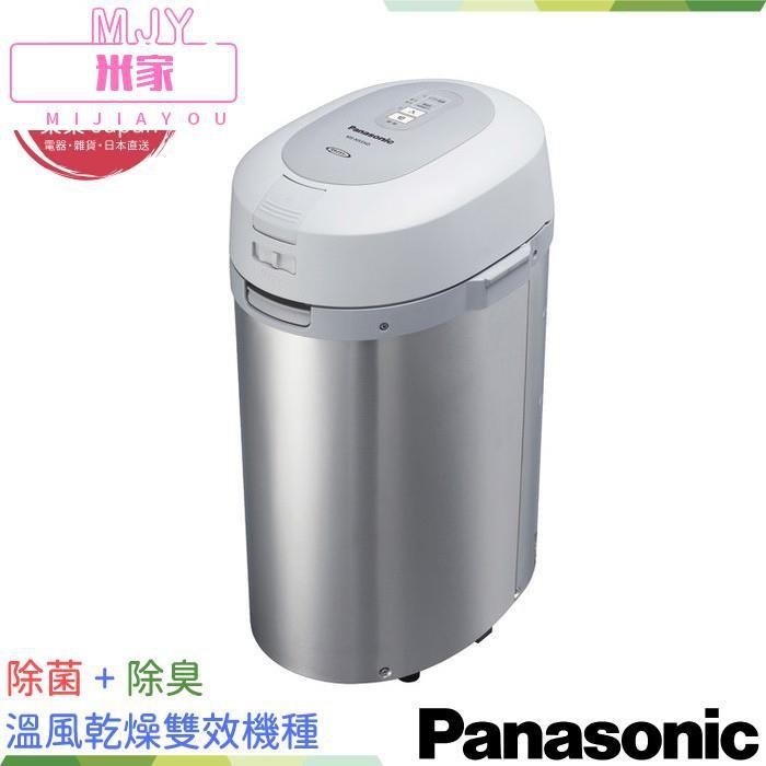 🔥台灣現貨免運🔥國際牌 MS-N53XD 溫風式廚餘處理機 Panasonic 廚餘機 含稅空運