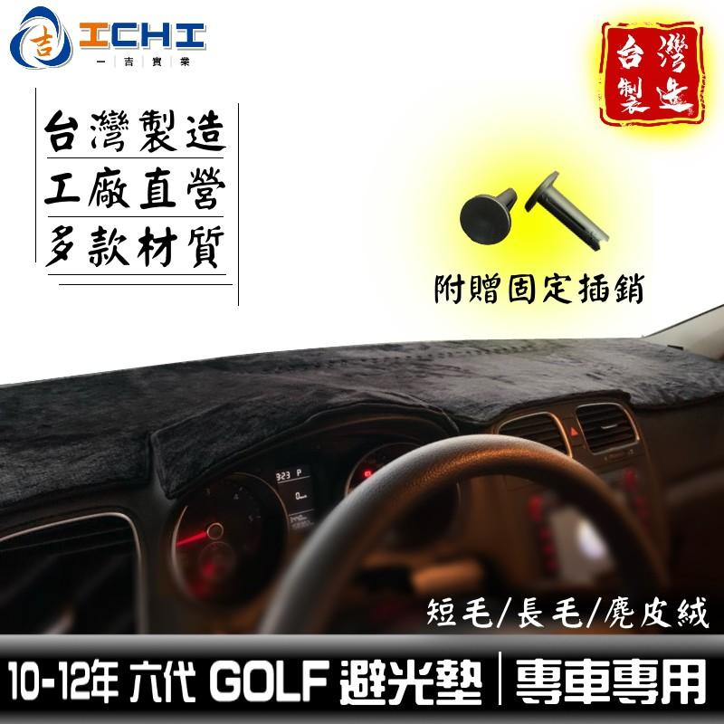 Golf避光墊 10-12年 六代 【多材質】/適用於 golf避光墊 golf 避光墊 golf儀表墊 福斯 /台灣製