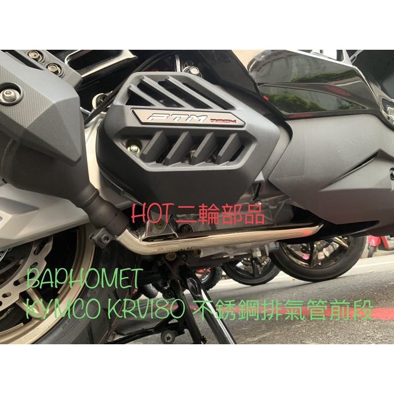 【HOT二輪】新款 BAPHOMET巴風特 KYMCO KRV KRV180 不銹鋼前段 排氣管前段 前段