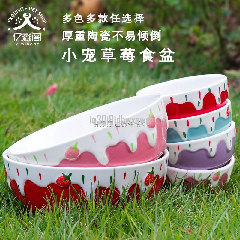 【小旋嚴選】【質感很棒】 倉鼠陶瓷食盆 金絲熊食盆零食碗花枝鼠食物碗飼料盒倉鼠用品