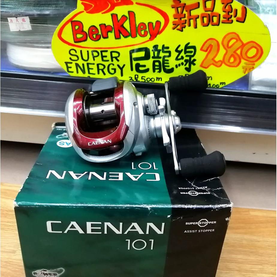 海天龍釣具~【SHIMANO】CAENAN 101 美規小烏龜~
