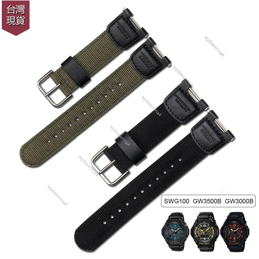 酷酷卡西歐Sgw100Sgw-100錶帶配件的尼龍錶帶配件更換Sgw-100-1VSgw-100-1Vdf運動錶壹壹超酷