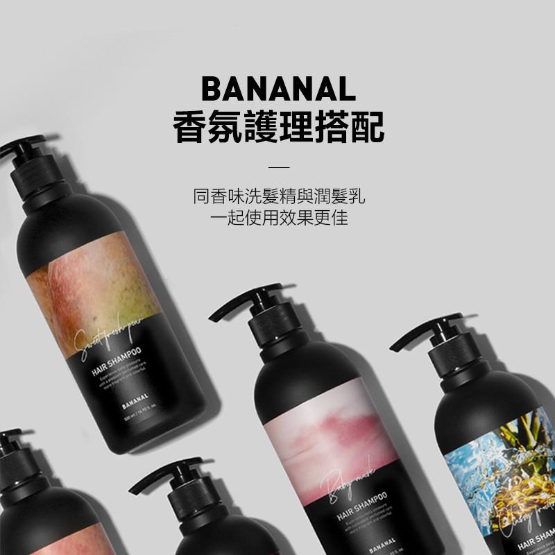 「24h快速出貨」Bananal韓國胺基酸潤髮乳