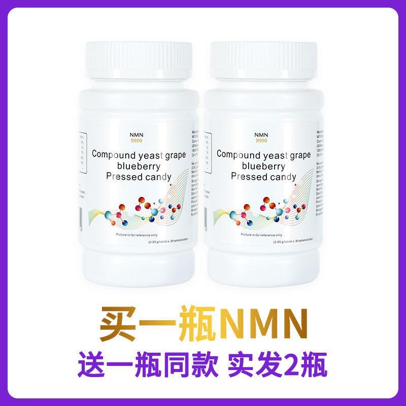 美國原裝進口NMN9900 β 煙酰胺單核苷酸 NAD+補充高含量nmn9000
