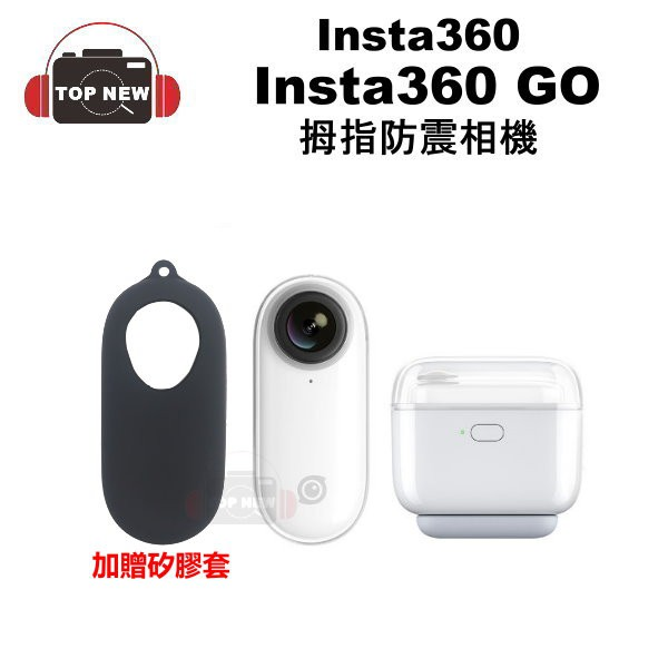 Insta360 GO 運動 攝影機 [贈矽膠套] 磁吸 縮時 盜夢空間 慢動作 防水 180度 公司貨