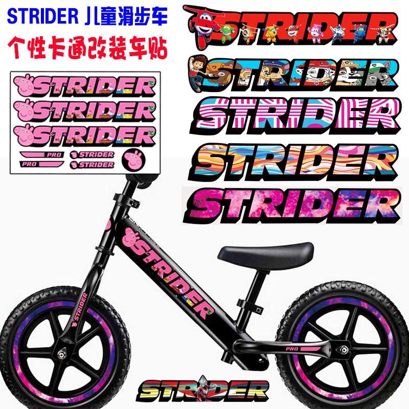 STRIDER車兒童平衡車貼紙裝飾個性卡通S車滑步車車架改色PRO升級