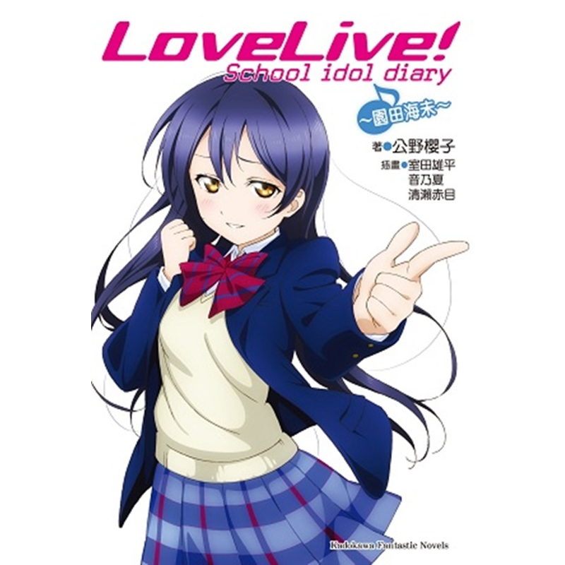 LOVE LIVE!School idol diary(2):~園田海未~[93折]11100740250