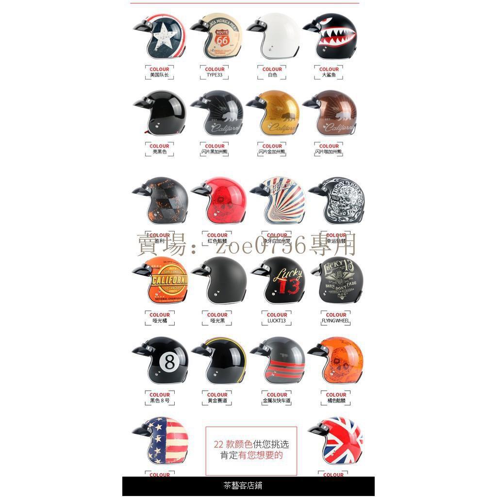 低價促銷(現貨供應)TORC飛輪13美式哈雷巡航頭盔安全帽復古頭盔DOT認證高檔機車安全帽(22色可 公益雜貨@