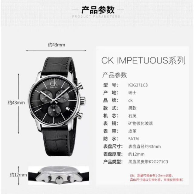 CK精品男錶~~三眼帶日期計時。