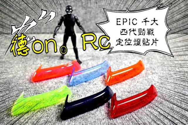 EPIC 4代四代新勁戰林海飛鷹改裝日行燈行車燈定位燈燈殼貼片燈罩