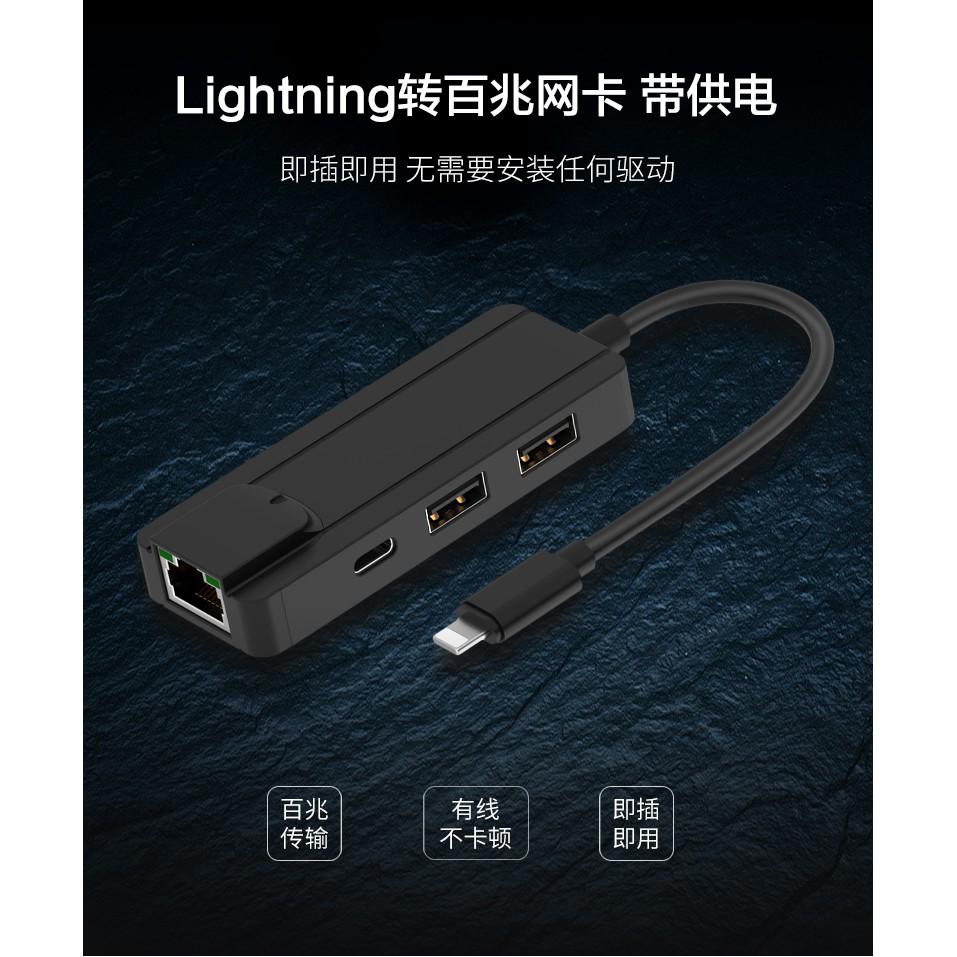 適用於蘋果 lightning轉RJ45 百兆網卡+USB 帶供電 電源網卡HUB 新品上市!