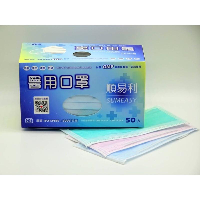 雙MD順易利醫用口罩盒裝(未滅菌)藍色50入台灣製/成人/兒童