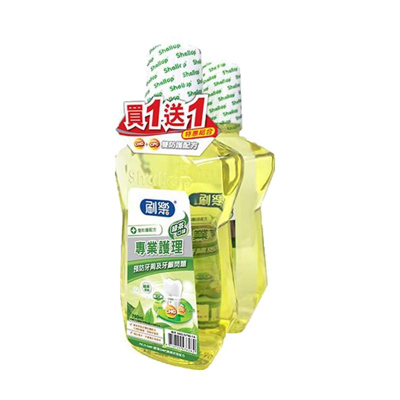 刷樂護理漱口水-綠茶500ml(買一送一)【康鄰超市】