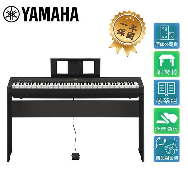 YAMAHA 山葉 P45 88鍵 電鋼琴 黑色 原廠公司貨 商品保固有保障【敦煌樂器】