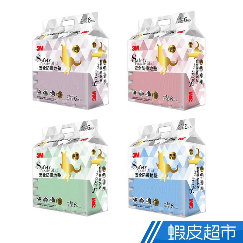 3M 新升級兒童安全防撞地墊 兒童地墊 (小)32*32CM共6片/(大)61.5*61.5CM共4片 蝦皮直送 現貨