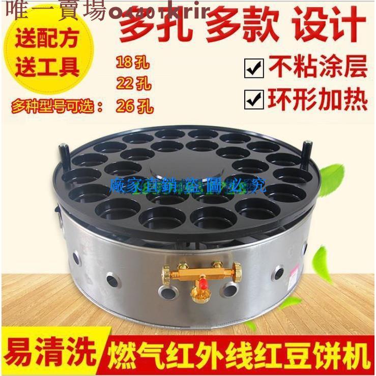 現貨18孔22孔26孔32孔雞漢堡機 紅豆餅機 商用燃氣雞堡機 漢堡爐機
