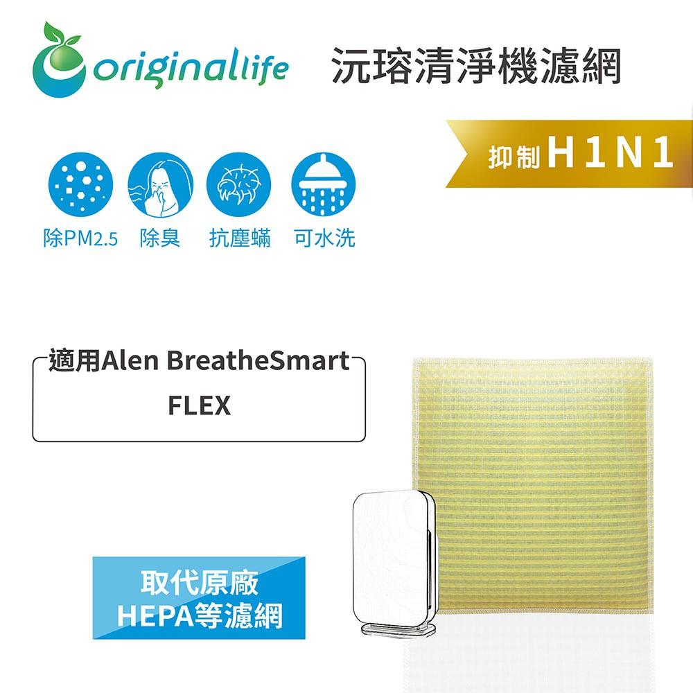 【Original Life】適用Alen BreatheSmart:FLEX 超淨化 空氣清淨機 濾網