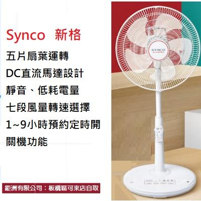 【免運】-【SYNCO新格】新格14吋微電腦遙控DC直流立扇(SSK-AC2020)