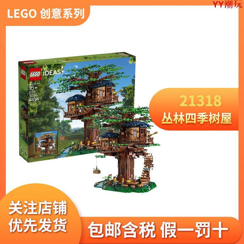 YY潮玩 【保稅發貨】LEGO/樂高  創意 系列 叢林四季 樹屋櫻花版 21318 LEGO樂高